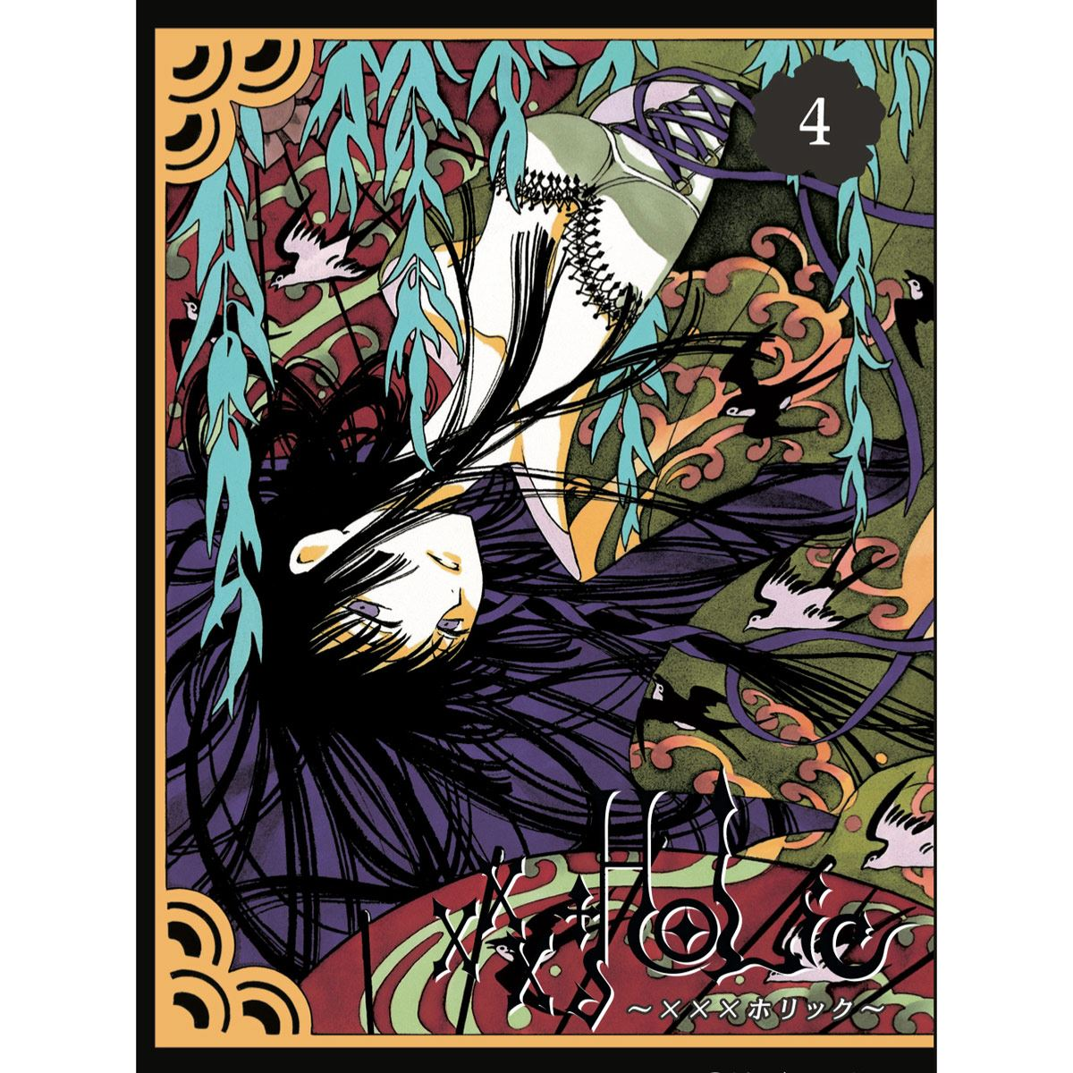 Comic XXX Holic Vol. 4